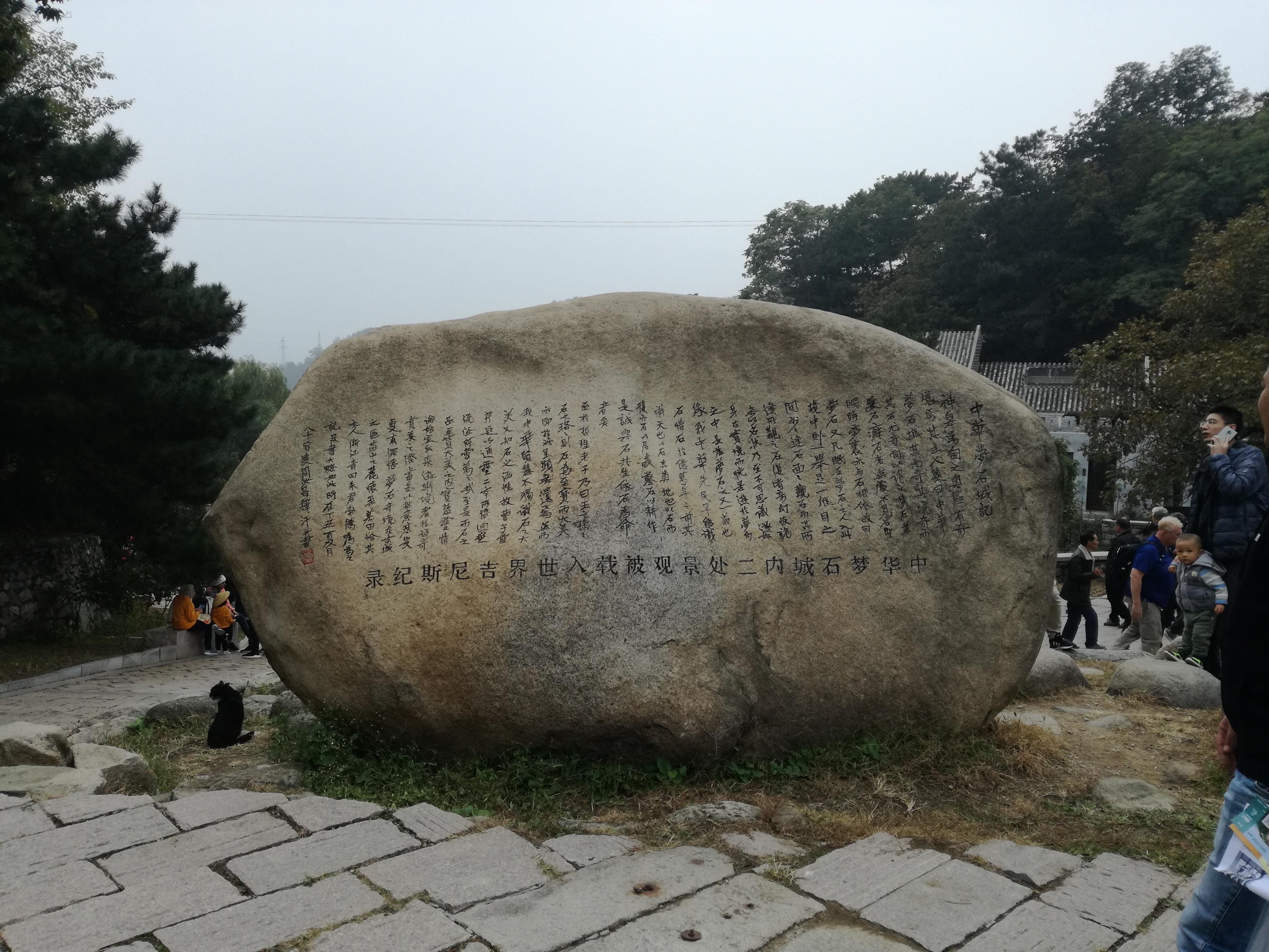 Ein Findling mit chinesischen Schriftzeichen